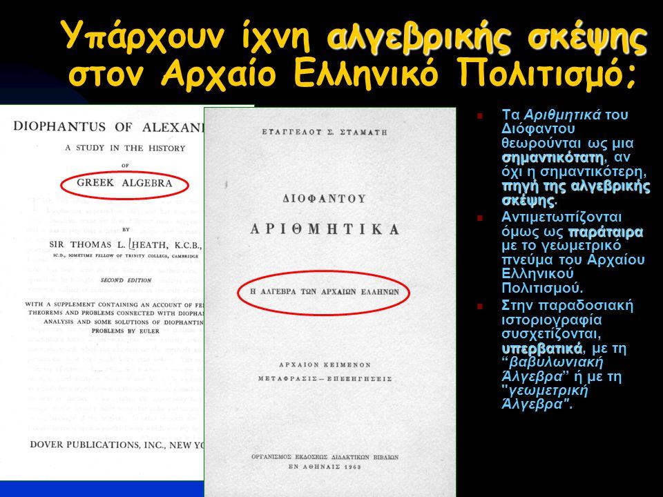 αλγεβρικής σκέψης Υπάρχουν ίχνη αλγεβρικής σκέψης στον Αρχαίο Ελληνικό Πολιτισμό; σημαντικότατη πηγή της αλγεβρικής σκέψης Τα Αριθμητικά του Διόφαντου θεωρούνται ως μια σημαντικότατη, αν όχι η σημαντικότερη, πηγή της αλγεβρικής σκέψης.