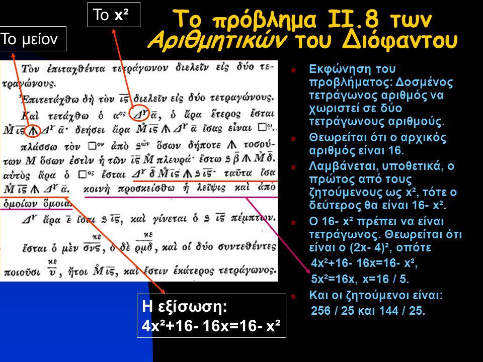 Το πρόβλημα ΙΙ.8 των Αριθμητικών του Διόφαντου Εκφώνηση του προβλήματος: Δοσμένος τετράγωνος αριθμός να χωριστεί σε δύο τετράγωνους αριθμούς.