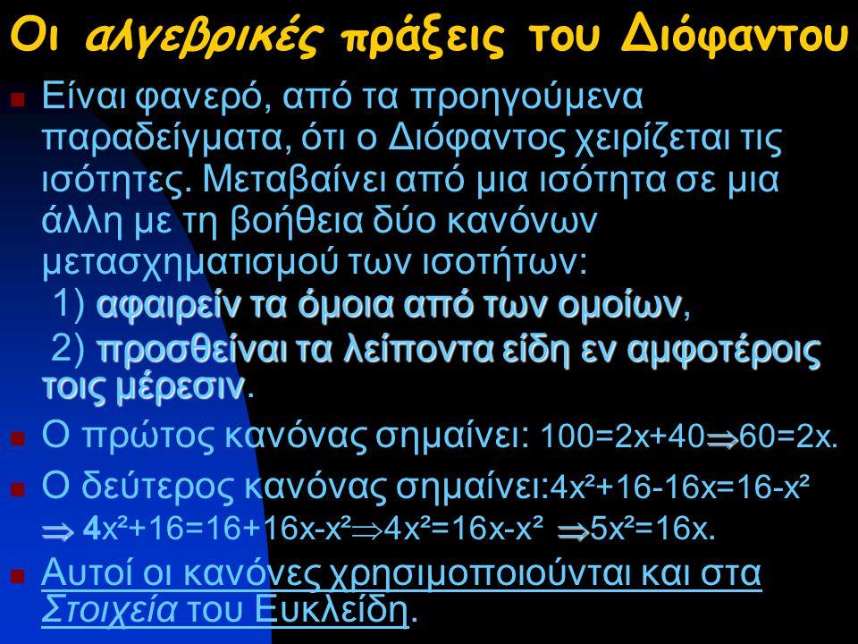 Οι αλγεβρικές πράξεις του Διόφαντου Είναι φανερό, από τα προηγούμενα παραδείγματα, ότι ο Διόφαντος χειρίζεται τις ισότητες.