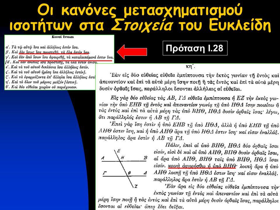 Οι κανόνες μετασχηματισμού ισοτήτων στα Στοιχεία του Ευκλείδη Πρόταση Ι.28
