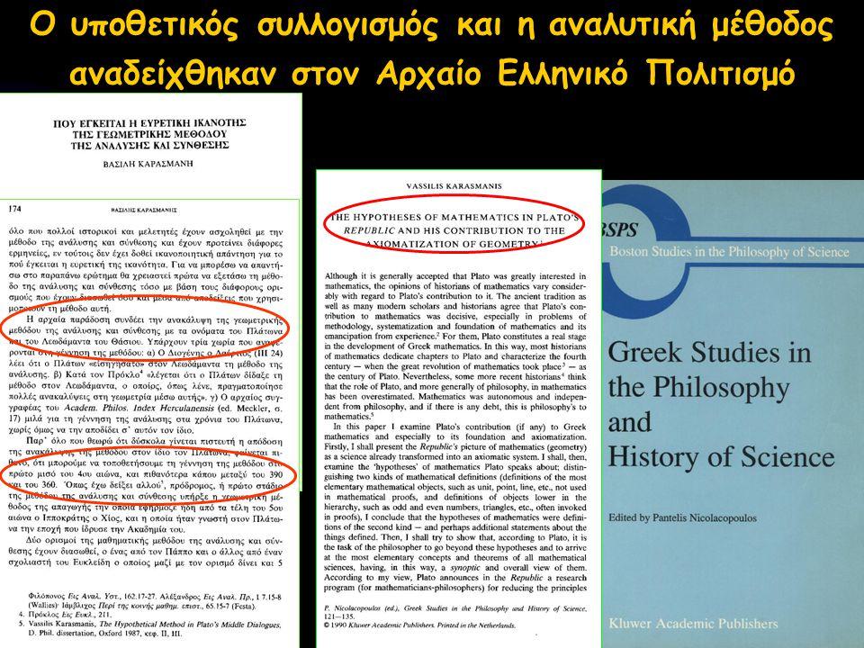 Ο υποθετικός συλλογισμός και η αναλυτική μέθοδος αναδείχθηκαν στον Αρχαίο Ελληνικό Πολιτισμό