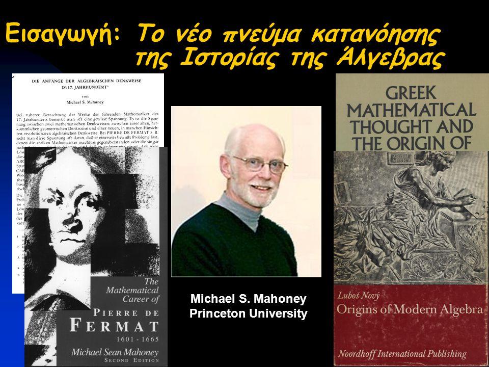Εισαγωγή: Το νέο πνεύμα κατανόησης της Ιστορίας της Άλγεβρας Michael S.