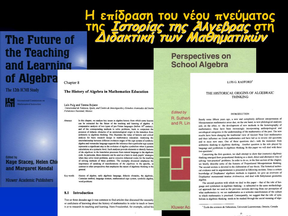 σχετικά με την Ιστορία της Άλγεβρας Μια αφορμή για έναν αρχικό προβληματισμό σχετικά με την Ιστορία της Άλγεβρας