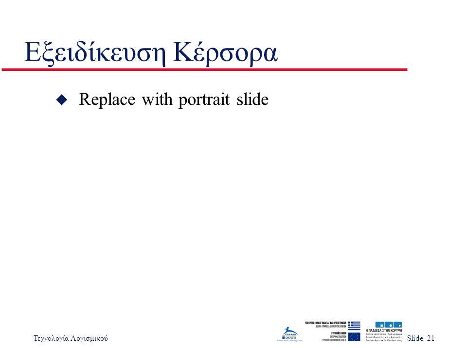 Τεχνολογία ΛογισμικούSlide 21 Εξειδίκευση Κέρσορα u Replace with portrait slide