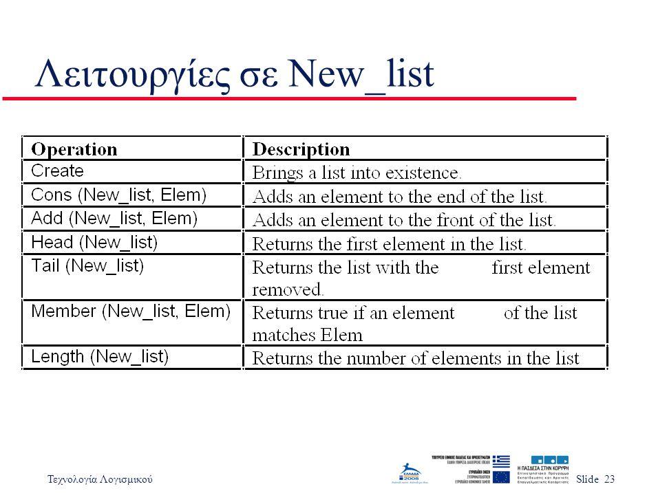 Τεχνολογία ΛογισμικούSlide 23 Λειτουργίες σε New_list