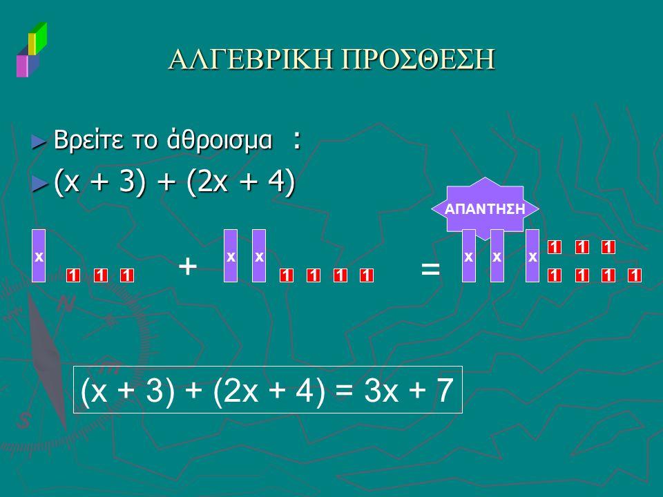 ΑΛΓΕΒΡΙΚΗ ΠΡΟΣΘΕΣΗ ► Βρείτε το άθροισμα : ► (x + 3) + (2x + 4) ΑΠΑΝΤΗΣΗ x 111 + xx 1111 = xxx 1111 111 (x + 3) + (2x + 4) = 3x + 7