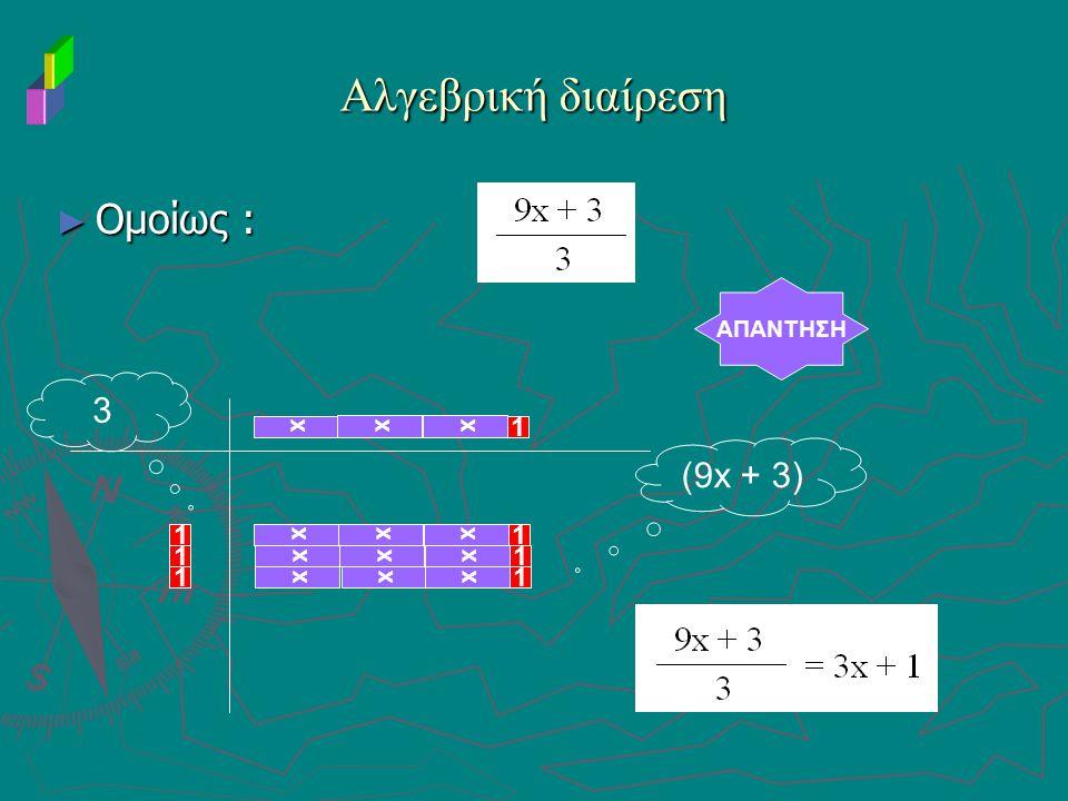 ► Ομοίως : Αλγεβρική διαίρεση AΠΑΝΤΗΣΗ 3 xx (9x + 3) x 1 1 11 xxx 1 x x x 1 xxx 1