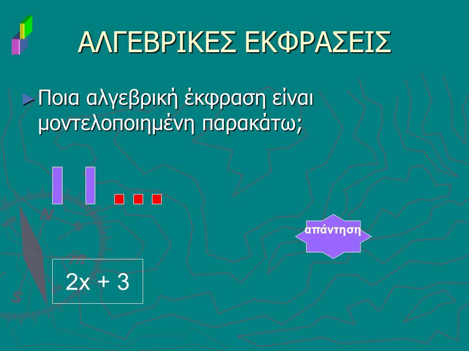 ΑΛΓΕΒΡΙΚΕΣ ΕΚΦΡΑΣΕΙΣ ► Ποια αλγεβρική έκφραση είναι μοντελοποιημένη παρακάτω; απάντηση 2x + 3