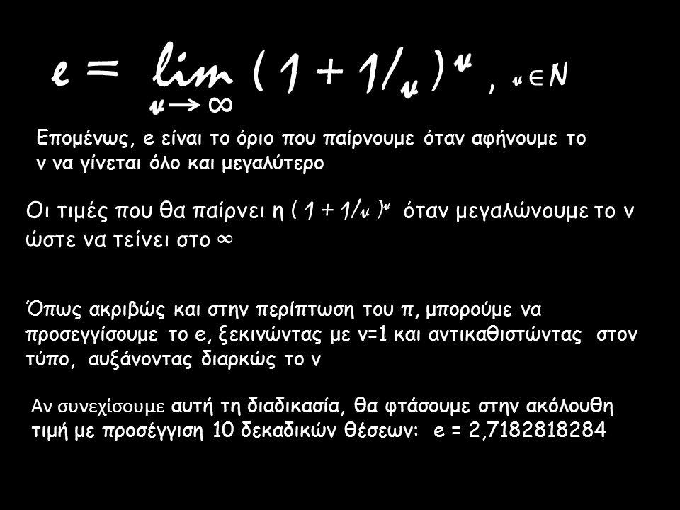 e = lim ( 1 + 1/ ), 8 ν ∈ Νν ∈ Ν Οι τιμές που θα παίρνει η ( 1 + 1/ν ) ν όταν μεγαλώνουμε το ν ώστε να τείνει στο ∞ Επομένως, e είναι το όριο που παίρ