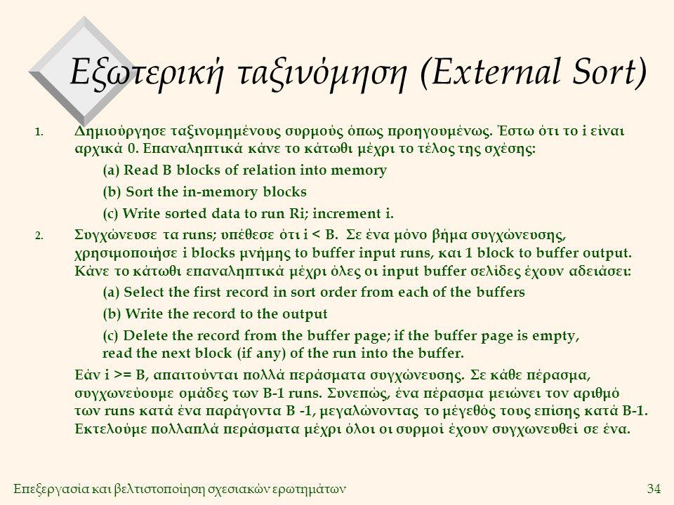 Επεξεργασία και βελτιστοποίηση σχεσιακών ερωτημάτων34 Εξωτερική ταξινόμηση (External Sort) 1.