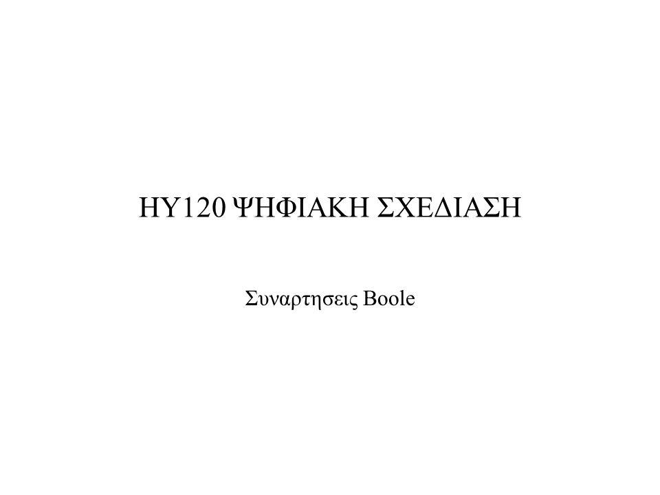 ΗΥ120 ΨΗΦΙΑΚΗ ΣΧΕΔΙΑΣΗ Συναρτησεις Boole
