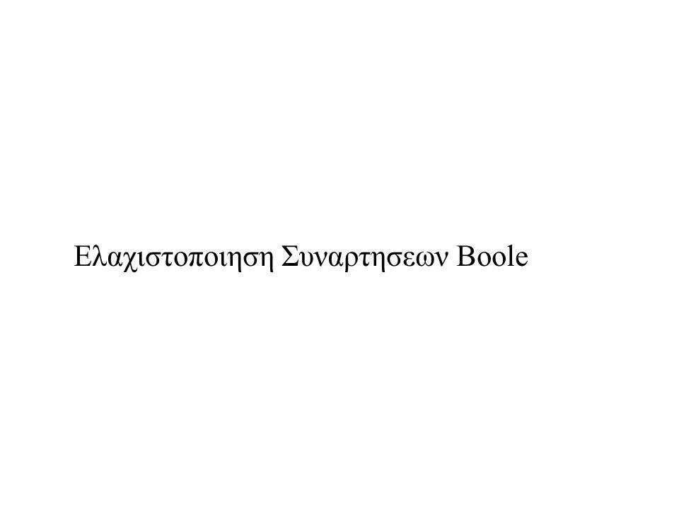 Ελαχιστοποιηση Συναρτησεων Boole