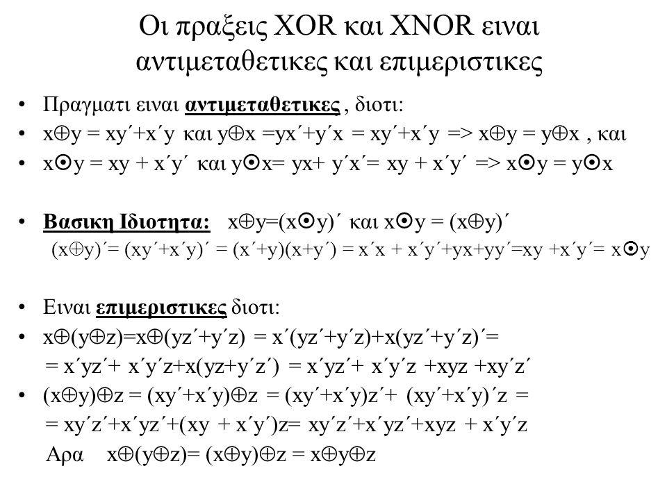 Οι πραξεις XOR και XNOR ειναι αντιμεταθετικες και επιμεριστικες Πραγματι ειναι αντιμεταθετικες, διοτι: x  y = xy´+x´y και y  x =yx´+y´x = xy´+x´y =>