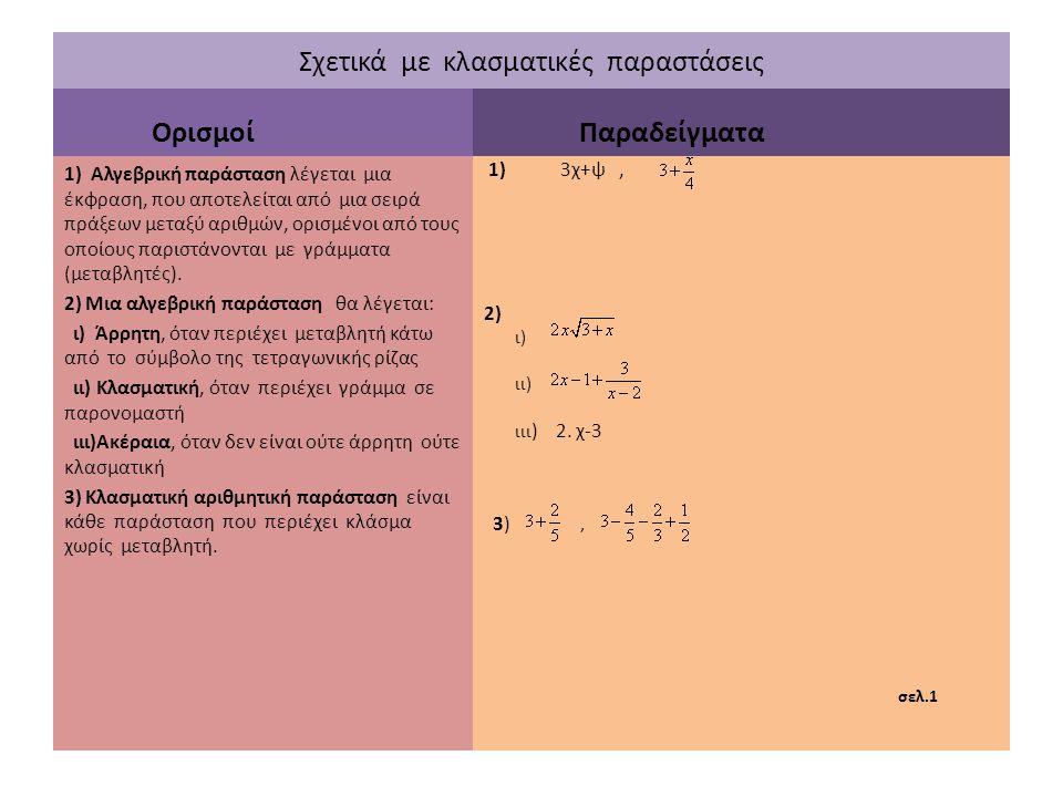 Σχετικά με κλασματικές παραστάσεις Ορισμοί 1) Αλγεβρική παράσταση λέγεται μια έκφραση, που αποτελείται από μια σειρά πράξεων μεταξύ αριθμών, ορισμένοι