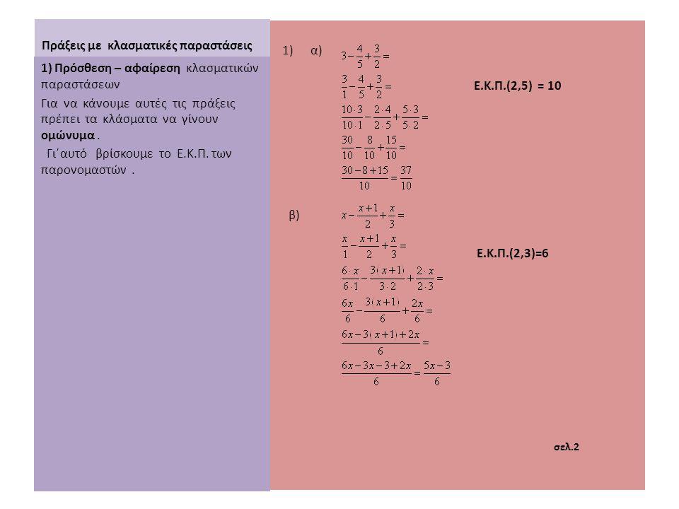 Πράξεις με κλασματικές παραστάσεις 1) α) Ε.Κ.Π.(2,5) = 10 β) Ε.Κ.Π.(2,3)=6 σελ.2 1) Πρόσθεση – αφαίρεση κλασματικών παραστάσεων Για να κάνουμε αυτές τ
