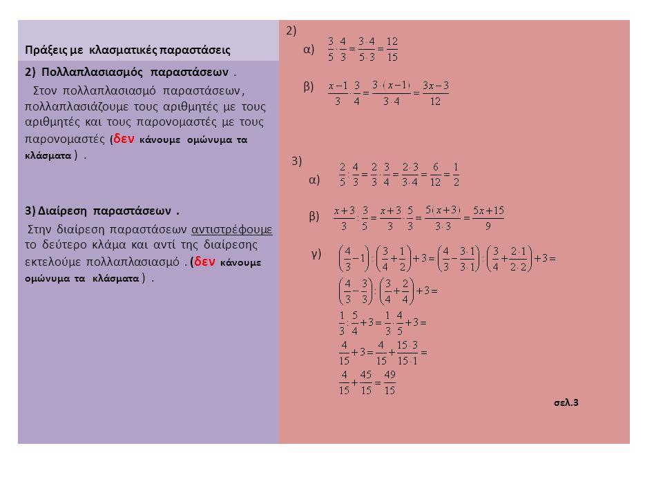 Πράξεις με κλασματικές παραστάσεις 2) α) β) 3) α) β) γ) σελ.3 2) Πολλαπλασιασμός παραστάσεων. Στον πολλαπλασιασμό παραστάσεων, πολλαπλασιάζουμε τους α