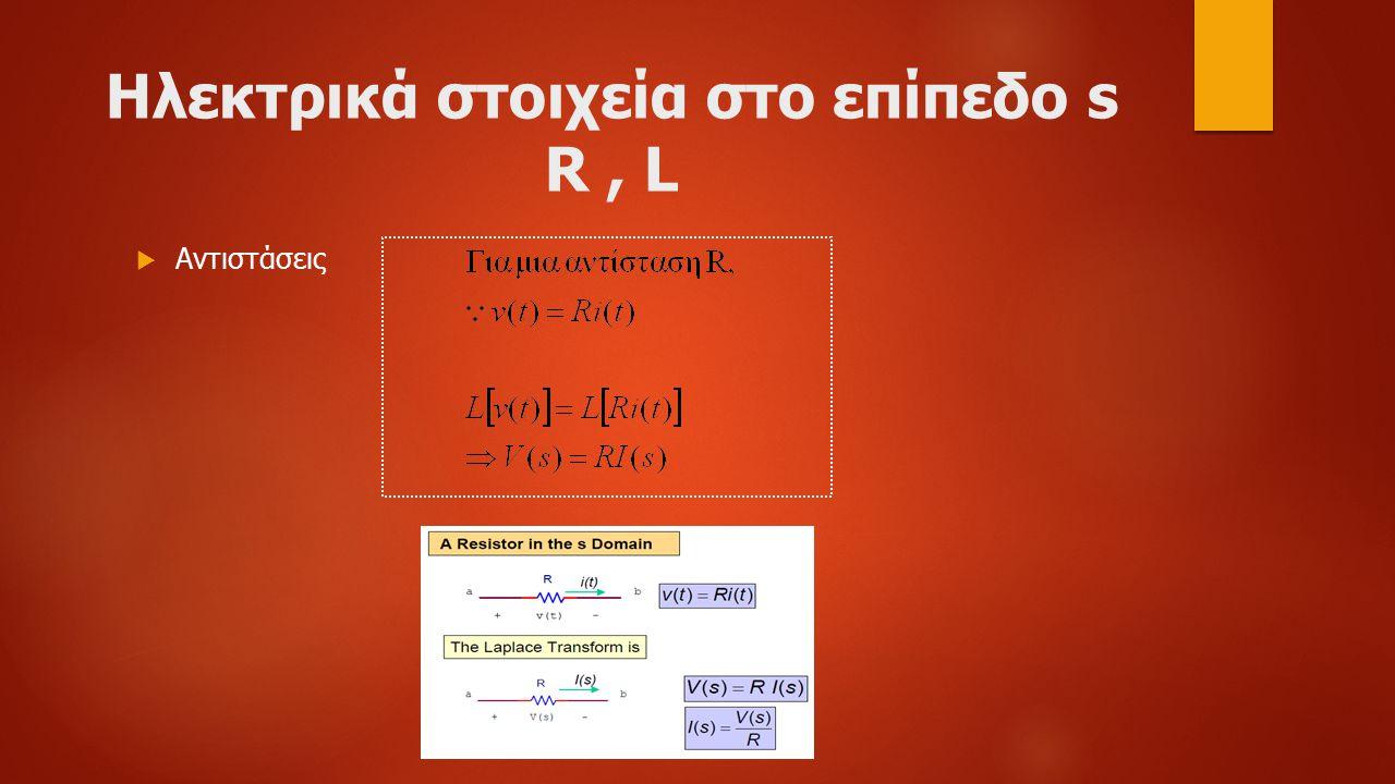 Ηλεκτρικά στοιχεία στο επίπεδο s R, L  Αντιστάσεις