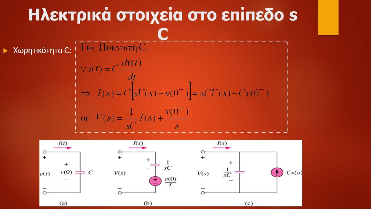 Ηλεκτρικά στοιχεία στο επίπεδο s C  Χωρητικότητα C: