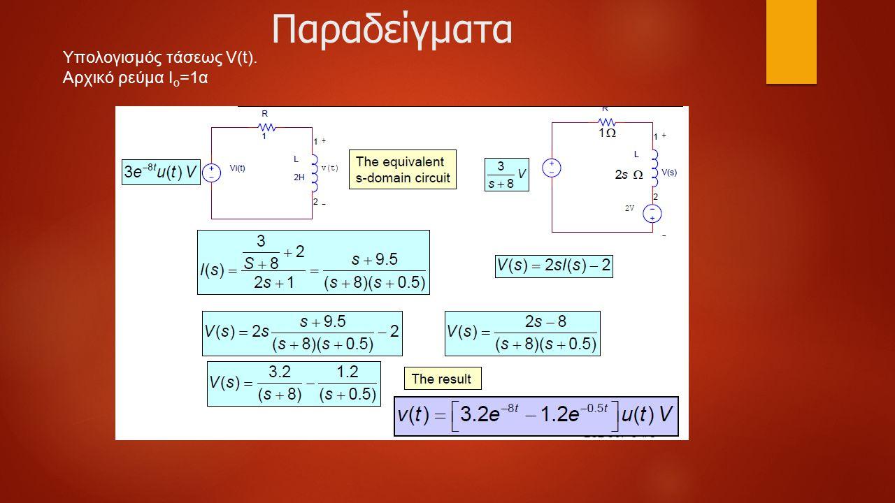 Υπολογισμός τάσεως V(t). Αρχικό ρεύμα Ι ο =1α