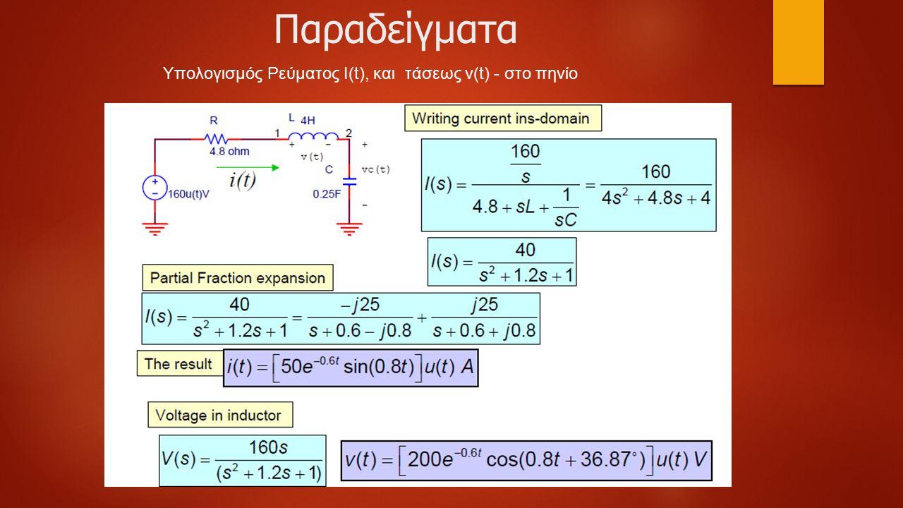 Παραδείγματα Υπολογισμός Ρεύματος Ι(t), και τάσεως v(t) - στο πηνίο