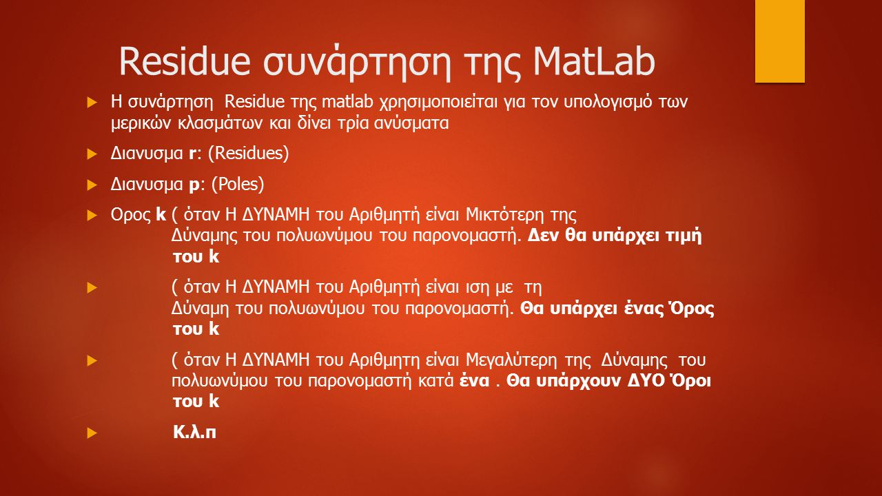 Residue συνάρτηση της MatLab  H συνάρτηση Residue της matlab χρησιμοποιείται για τον υπολογισμό των μερικών κλασμάτων και δίνει τρία ανύσματα  Διανυ