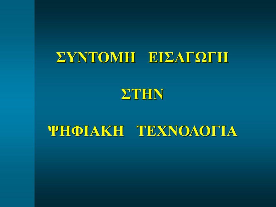 ΑΘΡΟΙΣΤΗΣ ΚΑΤΑΧΩΡΗΤΗΣ (συνδυαστικο)(ακολουθιακό)