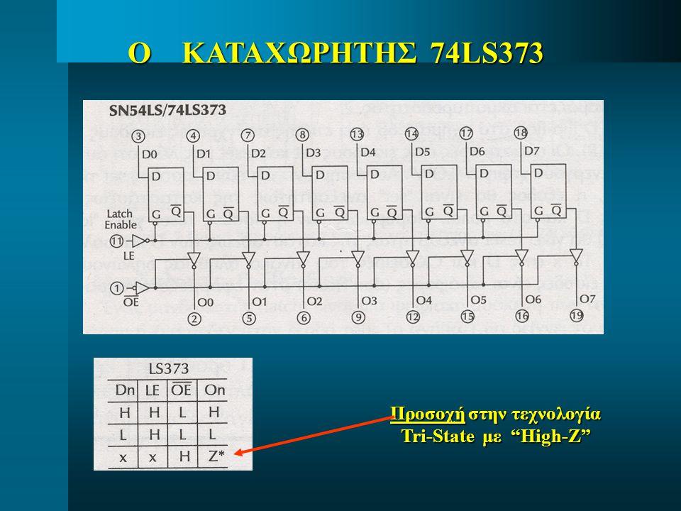 """Ο ΚΑΤΑΧΩΡΗΤΗΣ 74LS373 Προσοχή στην τεχνολογία Tri-State με """"High-Ζ"""""""