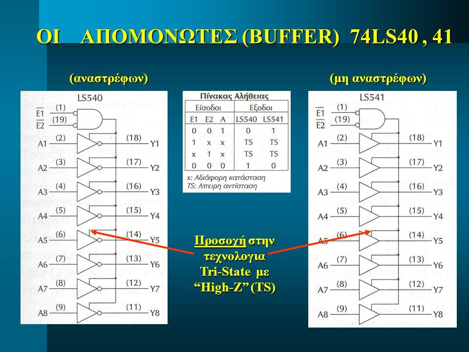 """ΟΙ ΑΠΟΜΟΝΩΤΕΣ (BUFFER) 74LS40, 41 (αναστρέφων) (μη αναστρέφων) Προσοχή στην τεχνολογια Tri-State με """"High-Ζ"""" (TS)"""