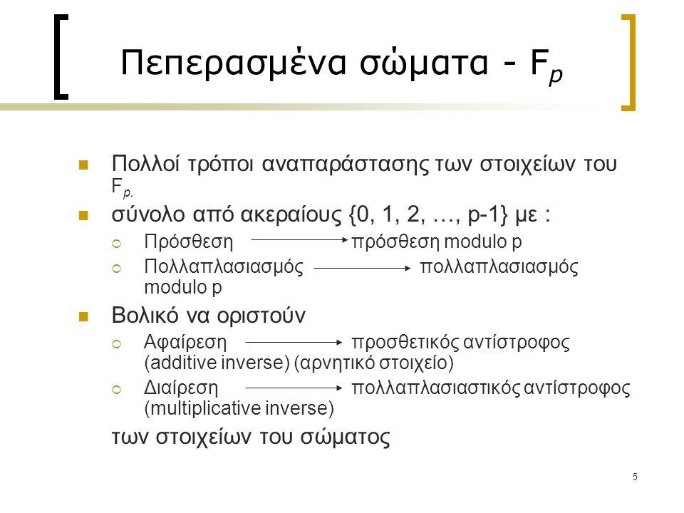 5 Πεπερασμένα σώματα - F p Πολλοί τρόποι αναπαράστασης των στοιχείων του F p.
