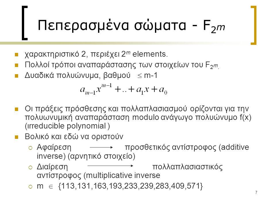 7 Πεπερασμένα σώματα - F 2 m χαρακτηριστικό 2, περιέχει 2 m elements.