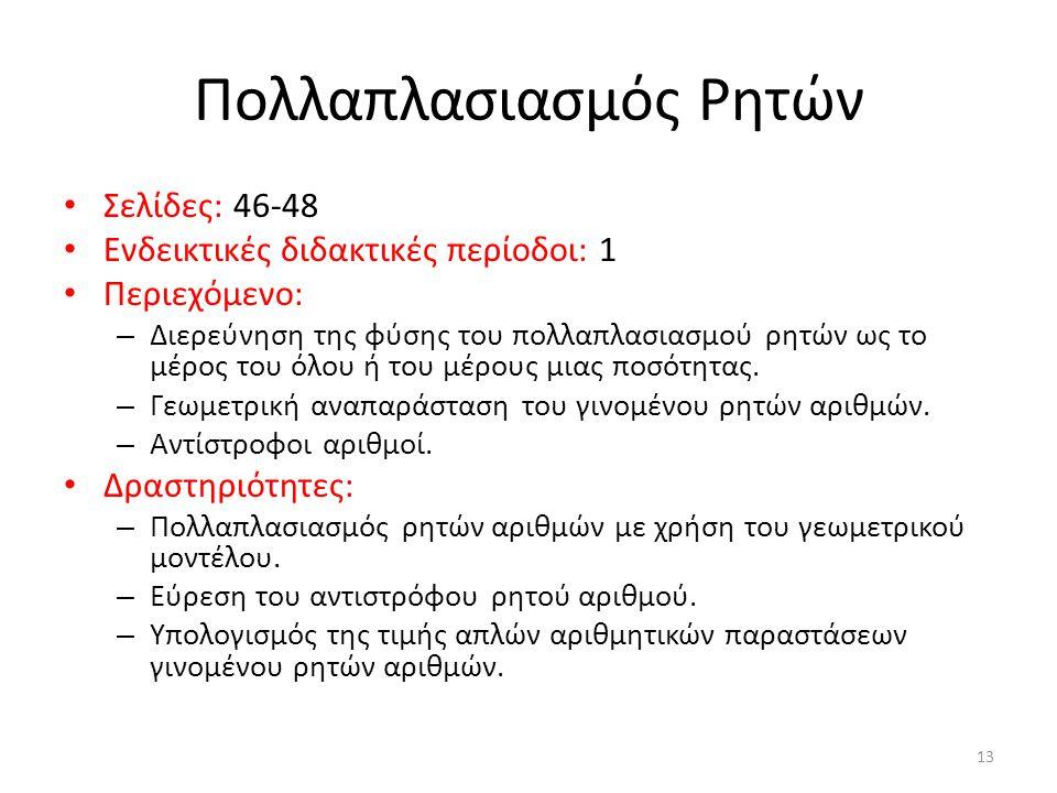 Πολλαπλασιασμός Ρητών Σελίδες: 46-48 Ενδεικτικές διδακτικές περίοδοι: 1 Περιεχόμενο: – Διερεύνηση της φύσης του πολλαπλασιασμού ρητών ως το μέρος του