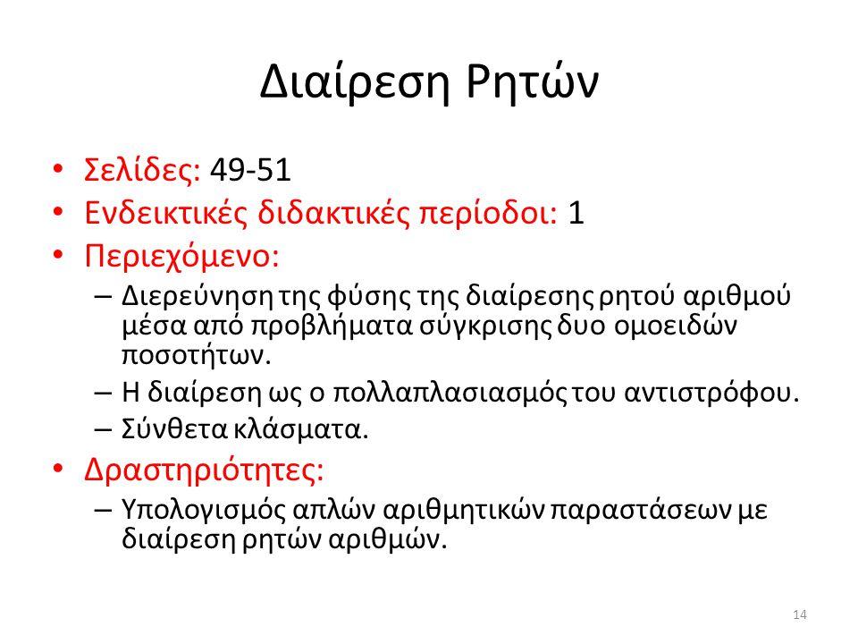 Διαίρεση Ρητών Σελίδες: 49-51 Ενδεικτικές διδακτικές περίοδοι: 1 Περιεχόμενο: – Διερεύνηση της φύσης της διαίρεσης ρητού αριθμού μέσα από προβλήματα σ