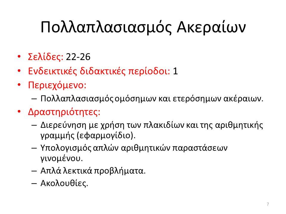 Διαίρεση Ακεραίων & Δραστηριότητες Εμπλουτισμού Σελίδες: 26-30 Ενδεικτικές διδακτικές περίοδοι: 2 Περιεχόμενο: – Διαίρεση ομόσημων και ετερόσημων ακέραιων.