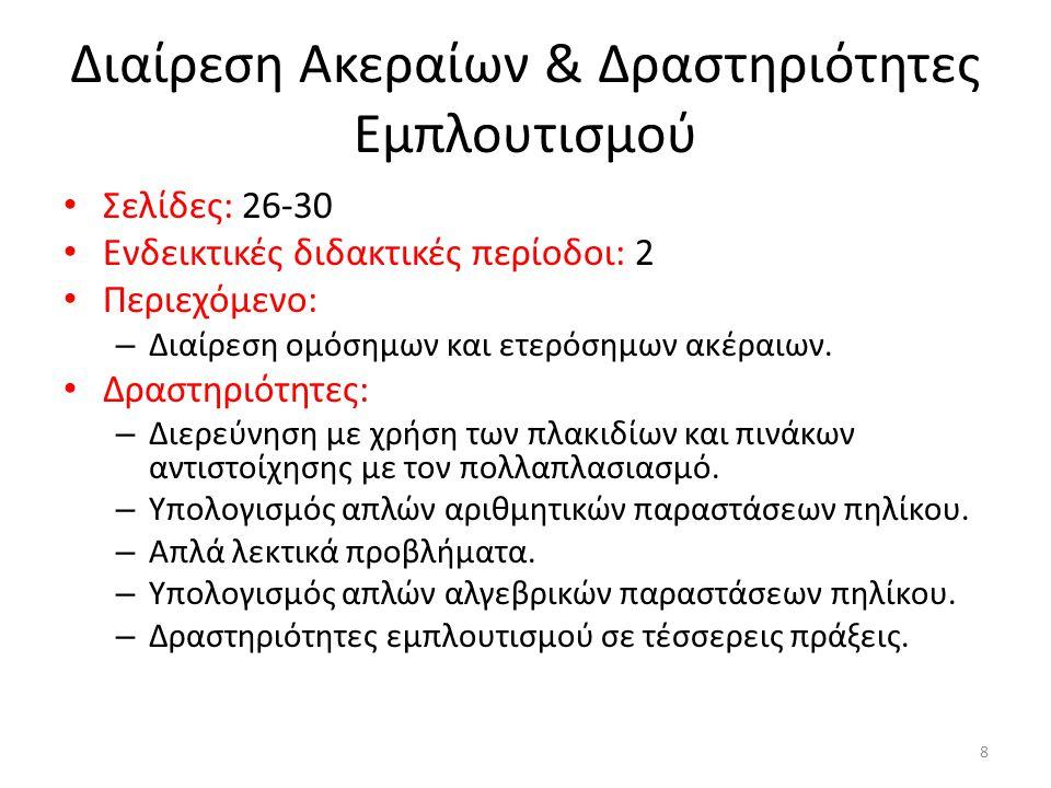 Διαίρεση Ακεραίων & Δραστηριότητες Εμπλουτισμού Σελίδες: 26-30 Ενδεικτικές διδακτικές περίοδοι: 2 Περιεχόμενο: – Διαίρεση ομόσημων και ετερόσημων ακέρ