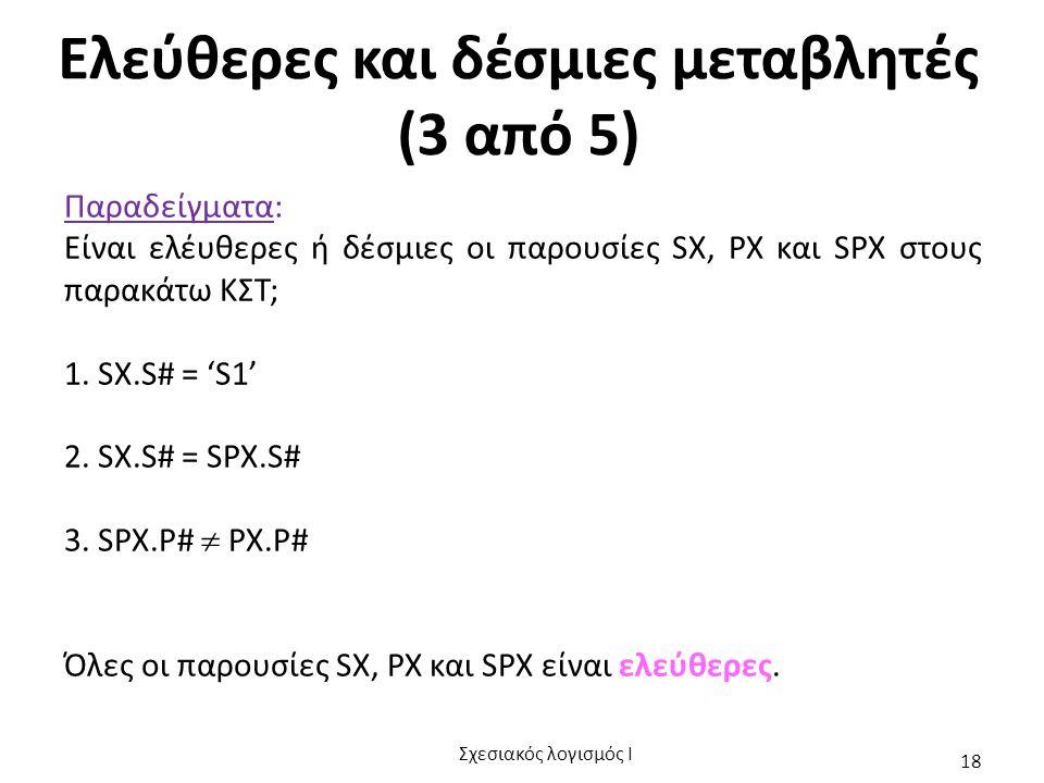 Ελεύθερες και δέσμιες μεταβλητές (3 από 5) Παραδείγματα: Είναι ελέυθερες ή δέσμιες οι παρουσίες SX, PX και SPX στους παρακάτω ΚΣΤ; 1. SX.S# = 'S1' 2.