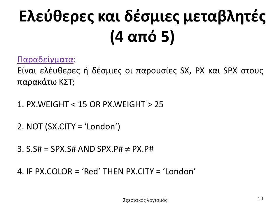 Ελεύθερες και δέσμιες μεταβλητές (4 από 5) Παραδείγματα: Είναι ελέυθερες ή δέσμιες οι παρουσίες SX, PX και SPX στους παρακάτω ΚΣΤ; 1. PX.WEIGHT 25 2.