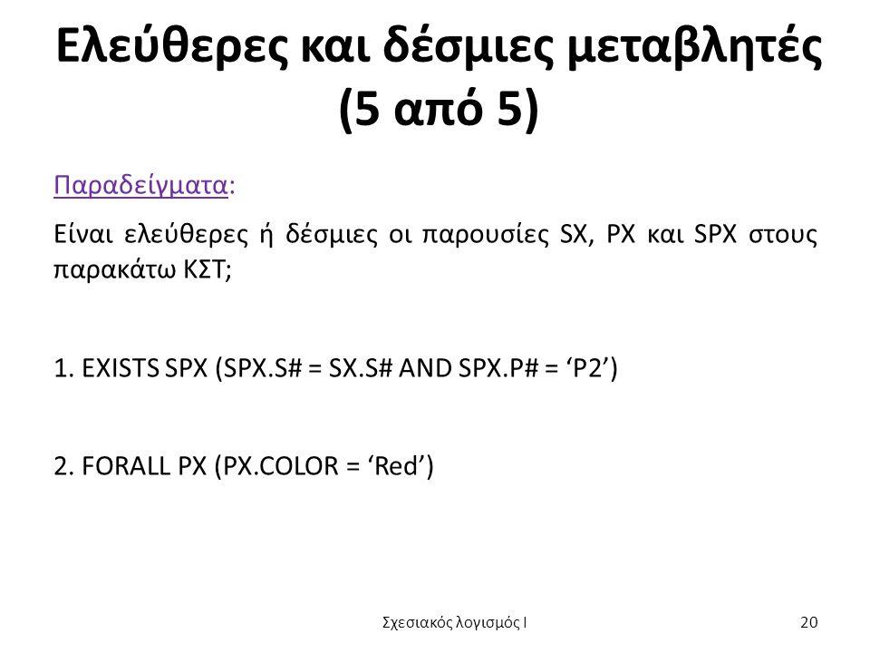 Ελεύθερες και δέσμιες μεταβλητές (5 από 5) Παραδείγματα: Είναι ελεύθερες ή δέσμιες οι παρουσίες SX, PX και SPX στους παρακάτω ΚΣΤ; 1. EXISTS SPX (SPX.