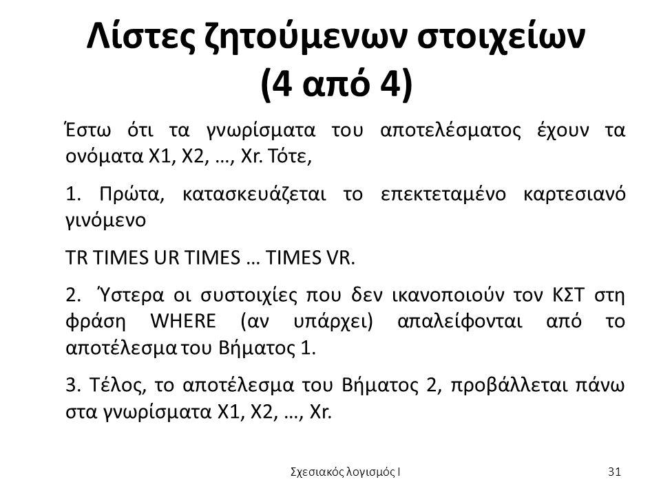 Λίστες ζητούμενων στοιχείων (4 από 4) Έστω ότι τα γνωρίσματα του αποτελέσματος έχουν τα ονόματα X1, X2, …, Xr. Τότε, 1. Πρώτα, κατασκευάζεται το επεκτ