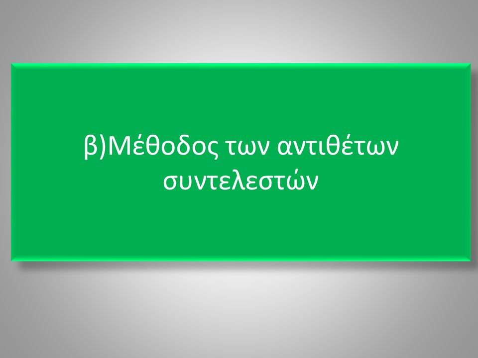 β)Μέθοδος των αντιθέτων συντελεστών