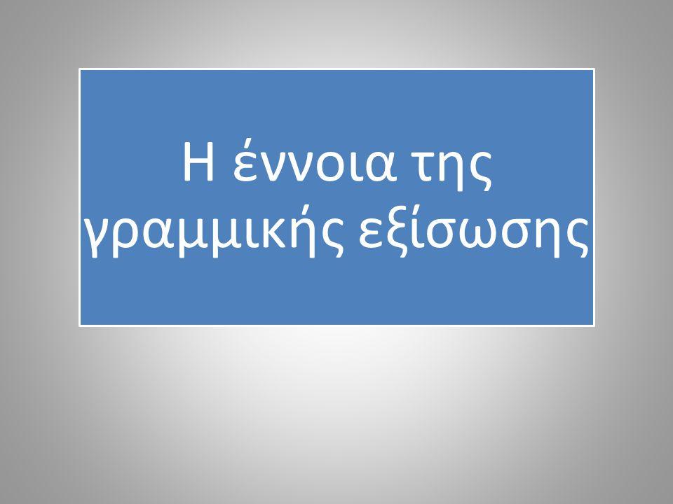 Λύση μιας εξίσωσης αχ+βy=y ονομάζεται κάθε ζεύγος αριθμών(χ,y) που την επαληθεύει.