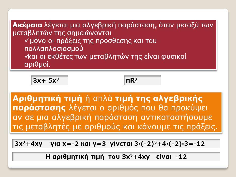 Μονώνυμα λέγονται οι ακέραιες αλγεβρικές παραστάσεις, στις οποίες μεταξύ των μεταβλητών σημειώνεται μόνο η πράξη του πολλαπλασιασμού.