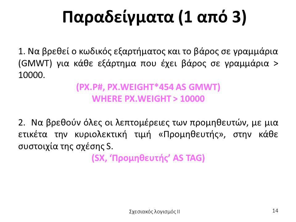 Παραδείγματα (1 από 3) 1. Να βρεθεί ο κωδικός εξαρτήματος και το βάρος σε γραμμάρια (GMWT) για κάθε εξάρτημα που έχει βάρος σε γραμμάρια > 10000. (PX.