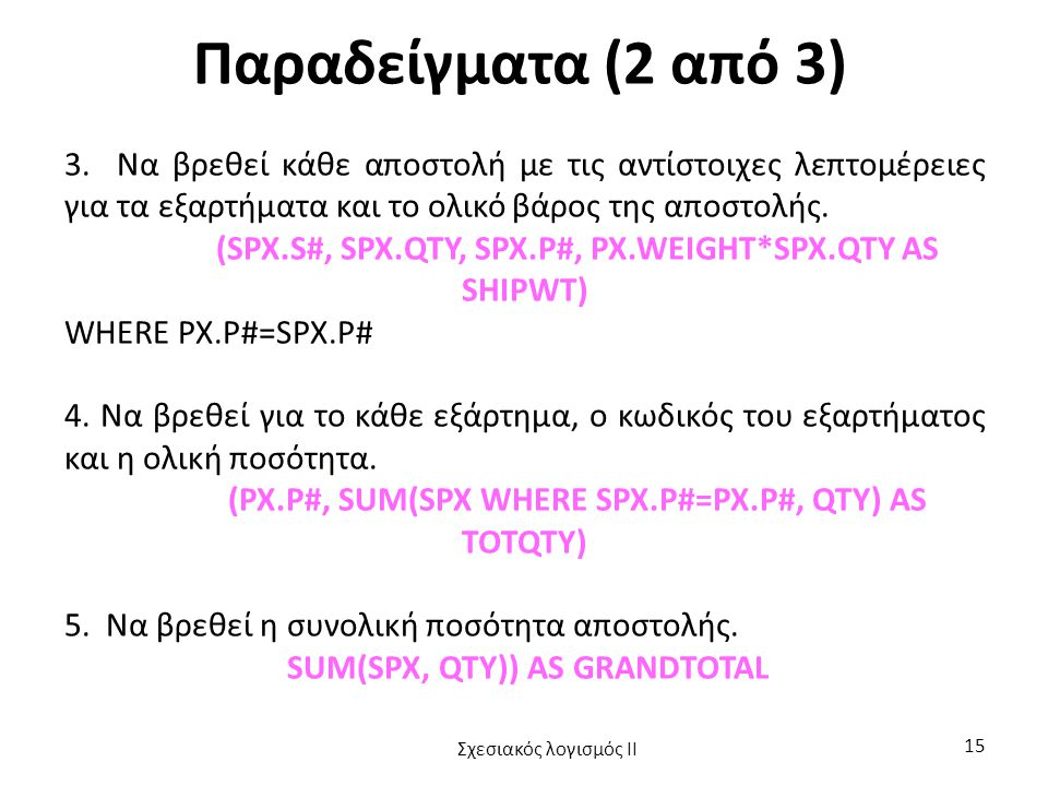 Παραδείγματα (2 από 3) 3. Να βρεθεί κάθε αποστολή με τις αντίστοιχες λεπτομέρειες για τα εξαρτήματα και το ολικό βάρος της αποστολής. (SPX.S#, SPX.QTY