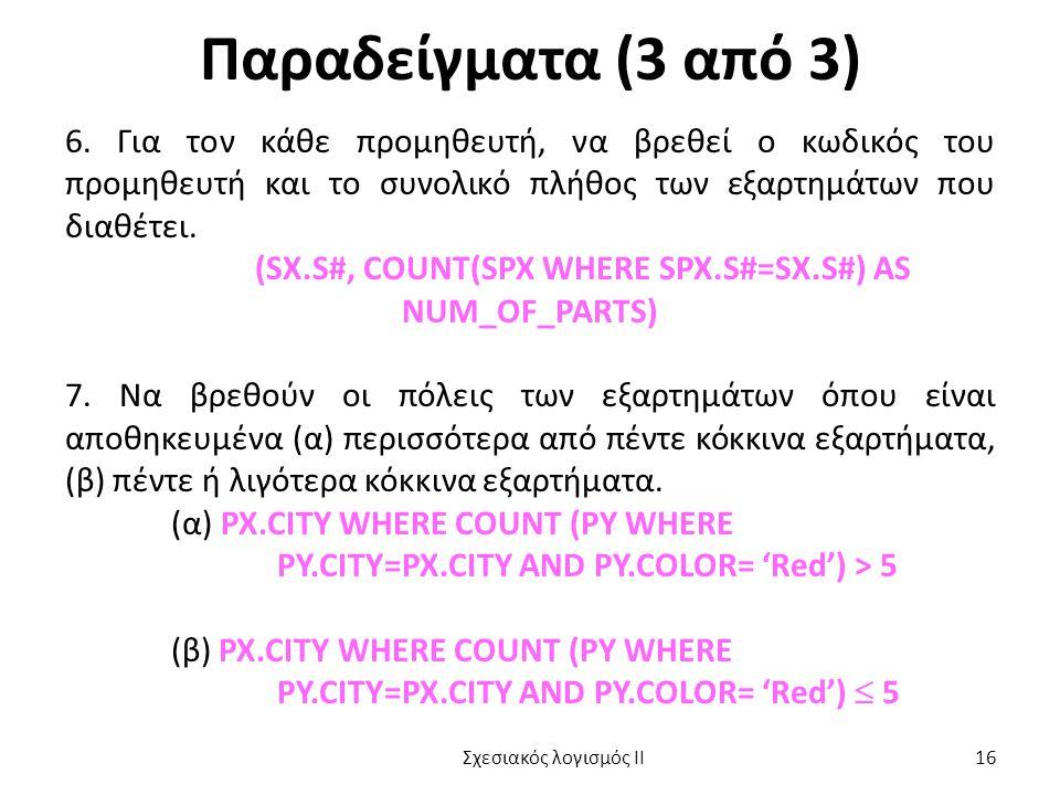 Παραδείγματα (3 από 3) 6. Για τον κάθε προμηθευτή, να βρεθεί ο κωδικός του προμηθευτή και το συνολικό πλήθος των εξαρτημάτων που διαθέτει. (SX.S#, COU
