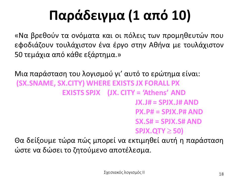 Παράδειγμα (1 από 10) «Να βρεθούν τα ονόματα και οι πόλεις των προμηθευτών που εφοδιάζουν τουλάχιστον ένα έργο στην Αθήνα με τουλάχιστον 50 τεμάχια απ