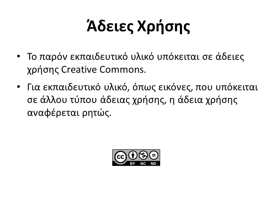 Παράδειγμα (6 από 10) Στο παράδειγμα οι ποσοδείκτες είναι: EXISTS JX FORALL PX EXISTS SPJX Επομένως: 1.