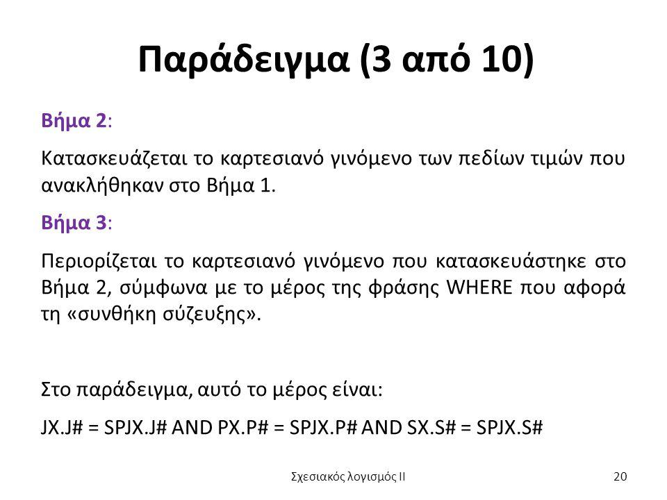 Παράδειγμα (3 από 10) Βήμα 2: Κατασκευάζεται το καρτεσιανό γινόμενο των πεδίων τιμών που ανακλήθηκαν στο Βήμα 1. Βήμα 3: Περιορίζεται το καρτεσιανό γι