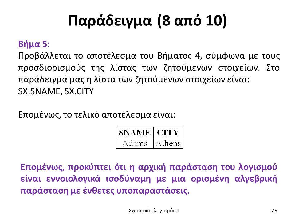Παράδειγμα (8 από 10) Βήμα 5: Προβάλλεται το αποτέλεσμα του Βήματος 4, σύμφωνα με τους προσδιορισμούς της λίστας των ζητούμενων στοιχείων. Στο παράδει