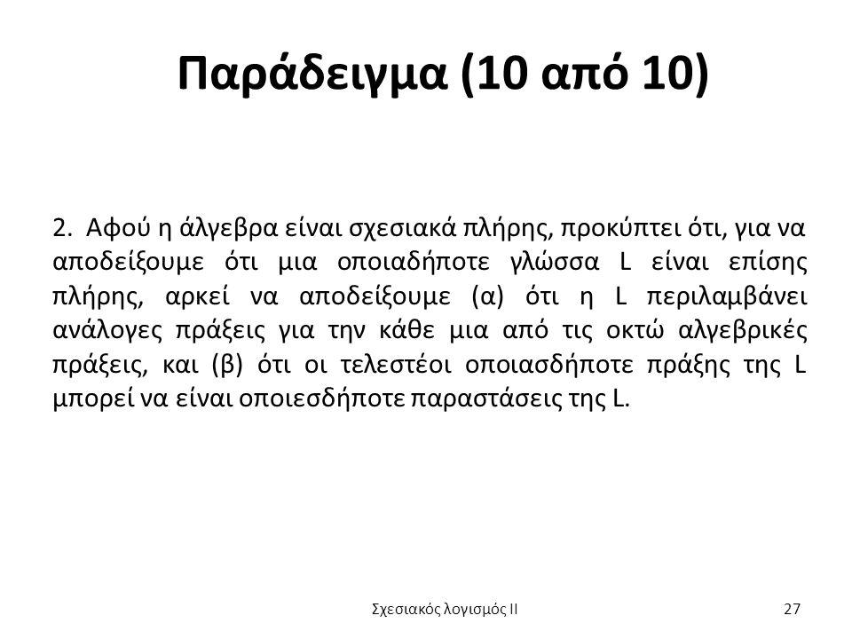Παράδειγμα (10 από 10) 2. Αφού η άλγεβρα είναι σχεσιακά πλήρης, προκύπτει ότι, για να αποδείξουμε ότι μια οποιαδήποτε γλώσσα L είναι επίσης πλήρης, αρ