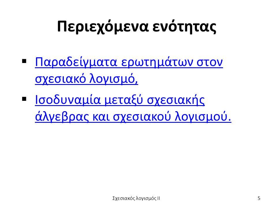 Παραδείγματα ερωτημάτων στον σχεσιακό λογισμό (1 από 7) Παραδείγματα: 1.